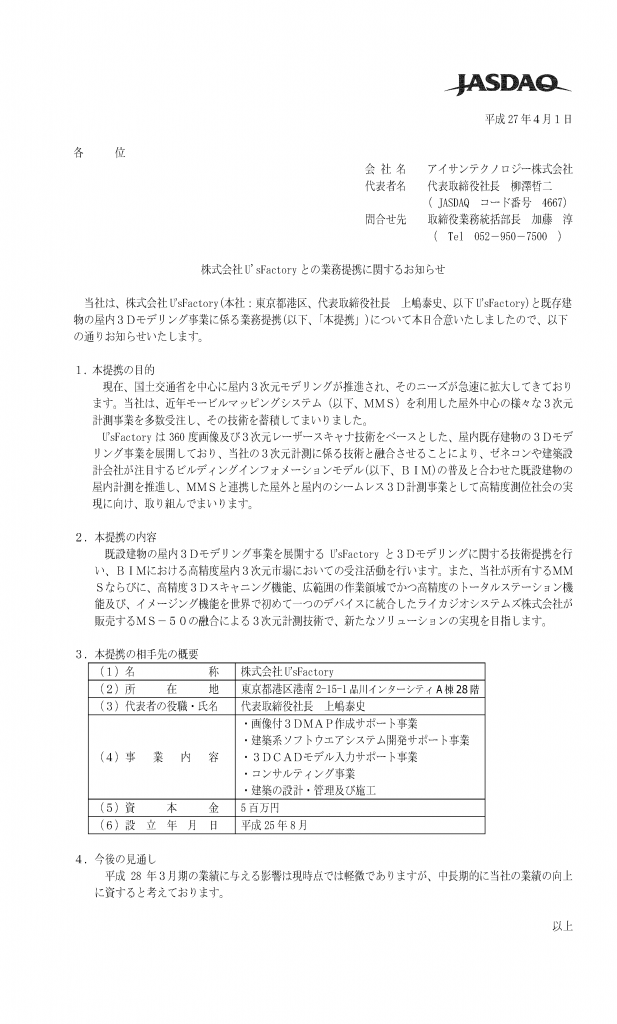 株式会社アイサンテクノロジー業務提携_ページ_1