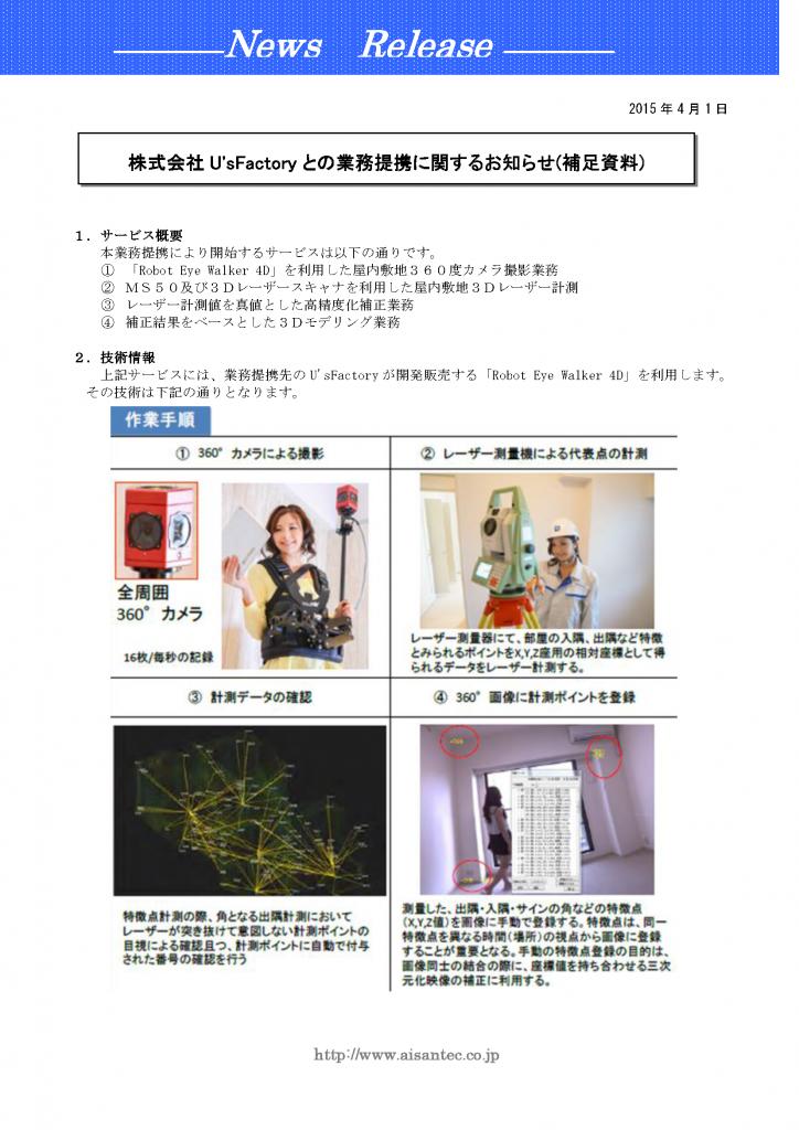 アイサンテクノロジー業務提携_ページ_2