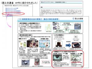 国交省HP紹介1