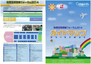 G空間EXPO2014